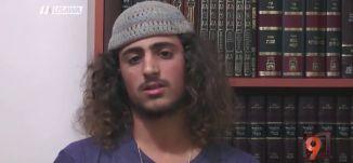 تقرير - حرق عائلة الدوابشة يلاحق اسرائيل! - مرشد بيبار - التاسعة مع رمزي حكيم - 9-5-2017 - مساواة