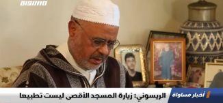 الريسوني: زيارة المسجد الأقصى ليست تطبيعا ،الكاملة،اخبار مساواة ،12-08-2019،مساواة