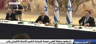 نتنياهو: صفقة القرن فرصة تاريخية لتغيير الاتجاه التاريخي ولن تقوم دولة فلسطينية،اخبار مساواة،28.05