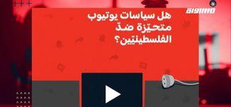 هل سياسات يوتيوب متحيزة ضد الفلسطينيين؟،المحتوى في رمضان،الحلقة 5