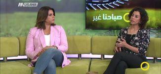 نصائح هامة لمقابلات رسمية،صابرين حسون،اميرة عزب ،الجزء الثاني،صباحنا غير،4-7-2018 ، مساواة