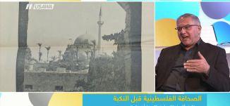 الصحافة الفلسطينية قبل النكبة، ماهر سعيد،دنيا مخلوف،جوني منصور،صباحنا غير،8-2-2019،قناة مساواة