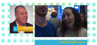 ما بعد نتائج الانتخابات - هل هو مشهد سياسي جديد،ابراهيم بشناق،صباحنا غير،10.4.2019