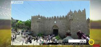 القدس عاصمة فلسطين الابدية ! - الكاملة - صباحنا غير - 7-12-2017 - قناة مساواة الفضائية