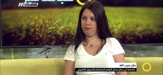 التفاعل عبر شبكات التواصل الاجتماعي وآخر الأخبار - حنان حبيب الله - صباحنا غير- 28-4-2017 -  مساواة