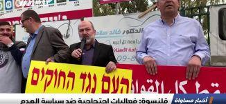 قلنسوة: فعاليات احتجاجية ضد سياسة الهدم ،اخبار مساواة 29.3.2019، مساواة
