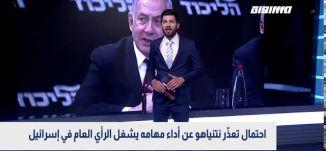 احتمال تعذر نتنياهو عن أداء مهامه يشغل الرأي العام في إسرائيل،بانوراما مساواة،10.09.2020،قناة مساواة