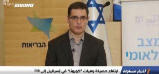 """ارتفاع حصيلة وفيات """"كورونا"""" في إسرائيل إلى 219،الكاملة،اخبار مساواة،30.04.2020"""