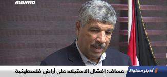 عساف: إفشال الاستيلاء على أراض فلسطينية،اخبار مساواة 31.10.2019، قناة مساواة