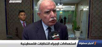 استعدادات لإجراء انتخابات فلسطينية،اخبار مساواة 09.10.2019، قناة مساواة