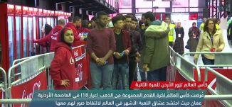 كأس العالم يزور الأردن للمرة الثانية  ! -view finder-22-2-2018 - قنا ة مساواة الفضائية