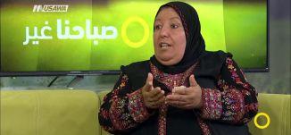 التعليم في التراث الفلسطيني ،فتحية خطيب - ام مبارك،صباحنا غير،25-7-2018-مساواة