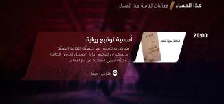 امسية توقيع رواية '' تفصيل ثانوي ''  ! - فعاليات ثقافية هذا المساء - 25-8-2017 - قناة مساواة
