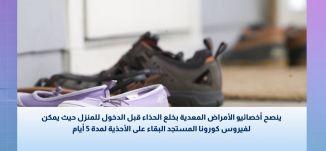 فيروس كورونا يبقى على الاحذية 5 ايام !-الصحة والناس  - قناة مساواة - 01.04.202