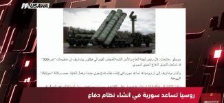 رأي اليوم:روسيا تساعد سورية في انشاء نظام دفاع جوي !،مترو الصحافة، 20.4.2018،مساواة