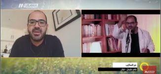 عرض طه في لندن - عامر حليحل - صباحنا غير- 13-7-2017 - قناة مساواة الفضائية