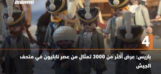 60 ثانية -باريس: عرض أكثر من 3000 تمثال من عصر نابليون في متحف الجيش  23.12.19