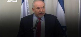 ليبرمان: لن أدعم نتنياهو شخصيا،الكاملة،اخبار مساواة ،11-06-2019،مساواة