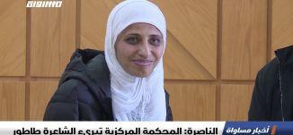 الناصرة: المحكمة المركزية تبرىء الشاعرة طاطور،اخبار مساواة 19.5.2019، قناة مساواة