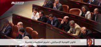 الانتربول تقبل فلسطين كدولة عضو رغم معارضة إسرائيل!!  -  الكاملة - التاسعة مع رمزي حكيم - 29.9.2017