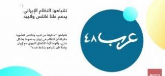 عرب 48 : نتنياهو: النظام الإيراني يدعم علنا غانتس ولابيد، صباحنا غير،17-3-2019-قناة مساواة
