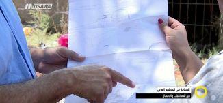 تقرير : السياحة في المجتمع العربي بين الإمكانيات والإهمال ، صباحنا غير،17-7-2018-مساواة
