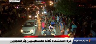 غزة: استشهاد ثلاثة فلسطينيين إثر انفجارين،اخبار مساواة 28.08.2019، قناة مساواة