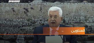 فلسطين توقف الاتفاقات مع إسرائيل،اخبار مساواة ،26-07-2019،قتاة مساواة