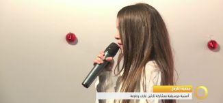 تقرير - جمعية الكرمل أمسية موسيقية بمشاركة ثلاثين عازف وعازفة - 18-12-2016- #صباحنا_غير- مساواة