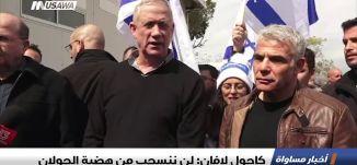 كاحول لافان: لن ننسحب من هضبة الجولان ،اخبار مساواة 5.3.2019، مساواة