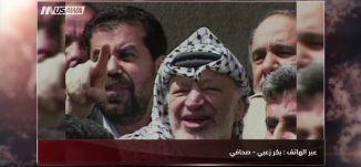 واي نت: كتاب: شارون أمر بإسقاط طائرة مدنية لقتل عرفات ،مترو الصحافة، 24.1.18 ، قناة مساواة الفضائية