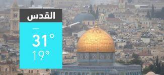 حالة الطقس في البلاد -04-08-2019 - قناة مساواة الفضائية - MusawaChannel