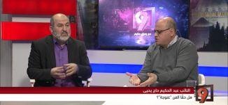 """هل """"المرأة عورة"""" و""""الفن غنوجة""""؟ - عبد الحكيم حاج يحيى ومحمد زيدان - التاسعة -6-1-2017- قناة مساواة"""