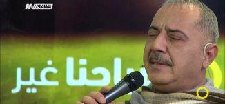 يا ناس انا موتّ في حبي -  خليل ابو نقولا- صباحنا غير- 30.11.2017 - قناة مساواة الفضائية