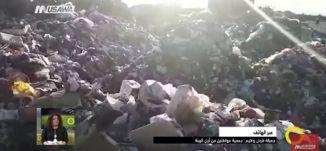 شكوى جمعية مواطنين من اجل البيئة ضد مجلس عارة وعرعرة  - صباحنا غير -  2.1.2018 - قناة مساواة
