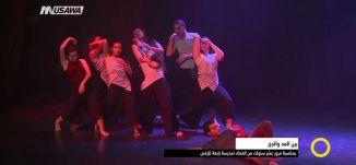 تقرير - مدرسة رابعة ، بين المد والجزر - نورهان ابو ربيع- صباحناغير- 10-7-2017 - مساواة