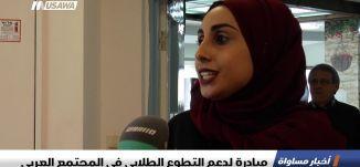 تقرير : مبادرة لدعم التطوع الطلابي في المجتمع العربي ،اخبار مساواة،7.12.2018، مساواة