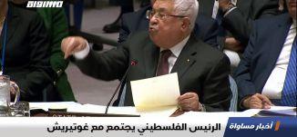 الرئيس الفلسطيني يجتمع مع غوتيريش،اخبار مساواة ،12.02.2020،قناة مساواة الفضائية