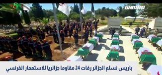 باريس تسلم الجزائر رفات 24 مقاوما جزائريا للاستعمار الفرنسي،بانوراما مساواة،05.07.2020،قناة مساواة