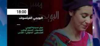 19:00 : اكتوبر زهر في الرملة  - فعاليات ثقافية هذا المساء - 10.10.2019-قناة مساواة