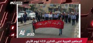 موقع العرب: الجماهير العربية تحيي الذكرى الـ42 ليوم الأرض ،مترو الصحافة،30.3.2018،مساواة