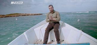 البحر يستعد الثقة ؟! كيف ذلك مع قصة في الأمانة هكذا كانوا،الحلقة الثالثة،ج1، رمضان 2018،مساواة