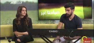 موهبة غنائية - لينا منصور ، وسيم فرنسيس - صباحنا غير- 12-7-2017 - قناة مساواة الفضائية