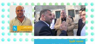 اتفاق على ترميم مسجد طبريا وابقاء الوضع القائم فيه،مسعود غنايم،صباحنا غير،11-2-2019،قناة مساواة