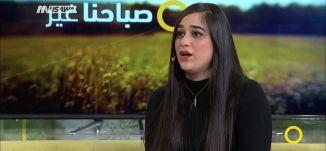 أسبوع اللغة العربية -  رغدة بسيوني ، أحمد ياسين - #صباحنا غير - 20-3-2017 - قناة مساواة الفضائية