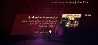 عرض مسرحية مجلس العدل -  فعاليات ثقافية هذا المساء - 8-2- 2018 ، قناة مساواة الفضائية