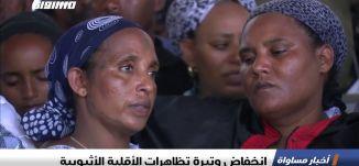 انخفاض وتيرة تظاهرات الأقلية الأثيوبية،اخبار مساواة 04.07.2019، قناة مساواة