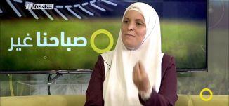 رمضان وموجة العنف - آمنه عبد الرؤوف - صباحنا غير-5-6-2017 -  قناة مساواة الفضائية