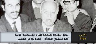 1964-اللجنة التنفيذية لمنظمة التحرير الفلسطينية  تعقد أول اجتماع في القدس- ذاكرة في التاريخ-25.08