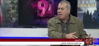 """اسرائيل تمارس التضليل وتحاول بناء """"العربي الجديد"""" - محمد بركة - 6-12-2016- #التاسعة - مساواة"""